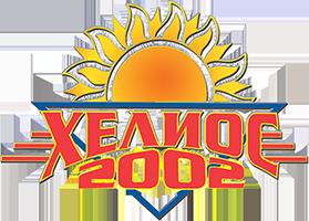 ХЕЛИОС 2002